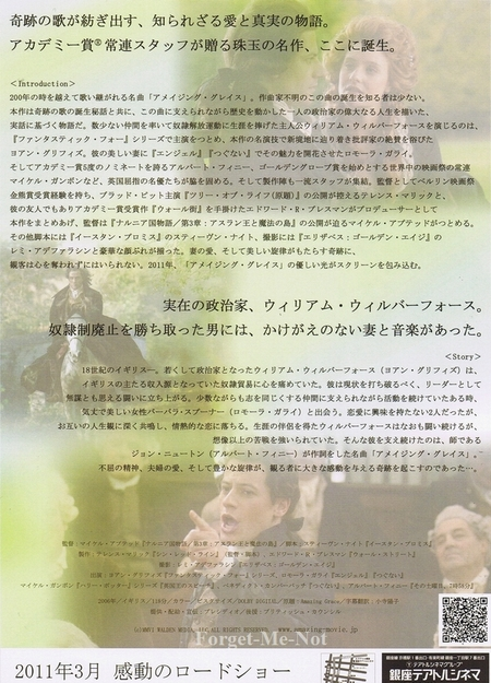Amazinggrace_jpflyer_back