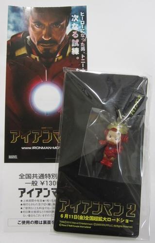 Ironman2_maeuri